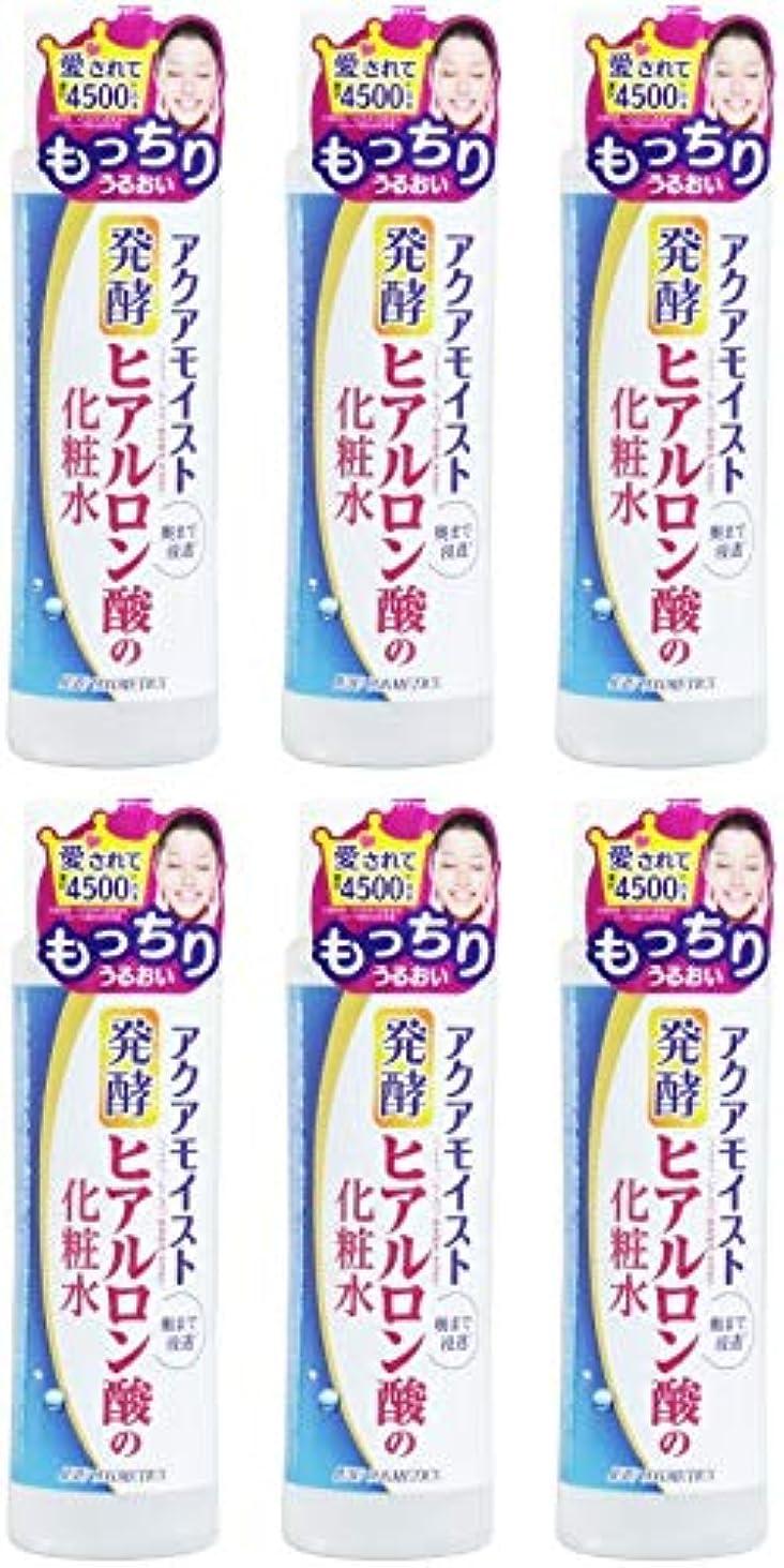 薄汚いダイバーレンチ【まとめ買い】アクアモイスト 発酵ヒアルロン酸の化粧水 もっちりぷるぷる 180ml【×6個】