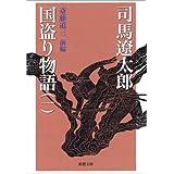 国盗り物語(一) (新潮文庫)