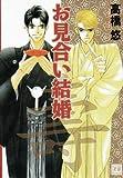 お見合い結婚 / 高橋 悠 のシリーズ情報を見る