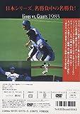 熱闘!日本シリーズ 1983 西武-巨人 [DVD] 画像