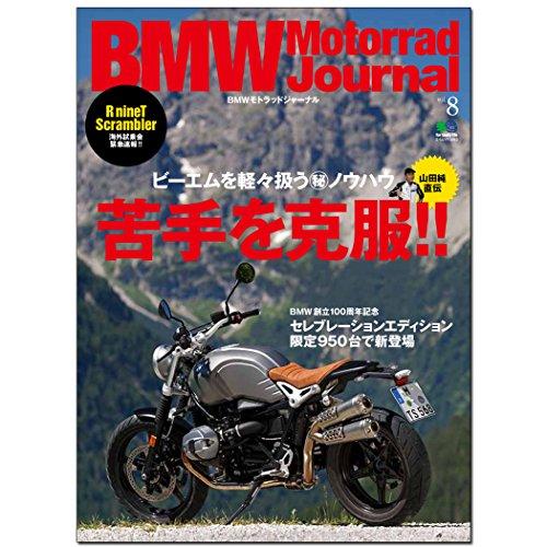 BMW Motorrad Journal vol.8 (エイムック 3463)