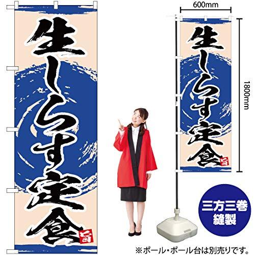 のぼり旗 生しらす定食 YN-3439(三巻縫製 補強済み)
