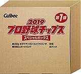 ポテトチップス 【Amazon.co.jp 限定】カルビー 2019プロ野球チップス スペシャルボックス第1弾 176g