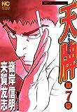 天牌 7 (ニチブンコミックス)
