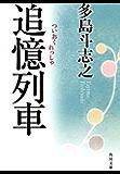 追憶列車 (角川文庫)