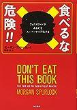 食べるな危険!!ファストフードがあなたをスーパーサイズ化する