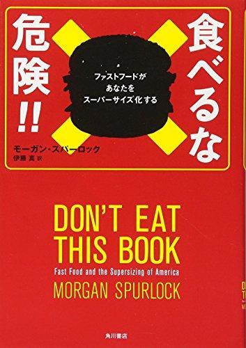 食べるな危険!!ファストフードがあなたをスーパーサイズ化するの詳細を見る