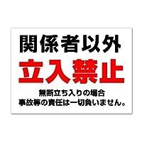 【不動産/看板】 立入禁止 不動産管理看板 長期利用可能 03 (B2サイズ)