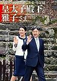 皇太子殿下と雅子さま (メディアックスMOOK) 画像