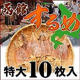 函館のするめ 特大サイズ×10枚入(約500~550g)