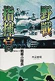 野戦指揮官―戦車小隊長〈Series1〉 (戦車小隊長 (Series-1))