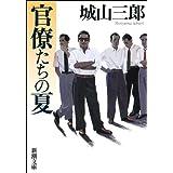 官僚たちの夏(新潮文庫)