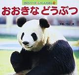 おおきなどうぶつ (350シリーズしゃしんえほん)