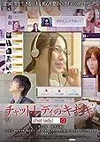 チャットレディのキセキ   [DVD]