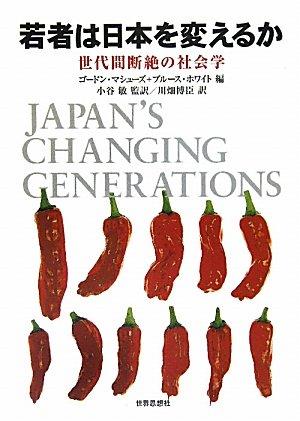 若者は日本を変えるか―世代間断絶の社会学の詳細を見る