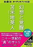 [オーディオブックCD] 幻想と覚醒 (<CD>)