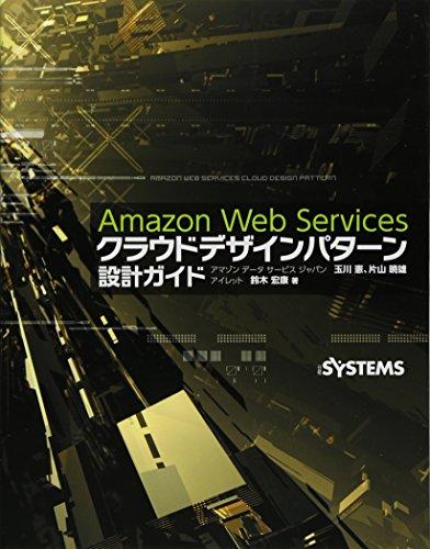 Amazon Web Services クラウドデザインパターン 設計ガイドの詳細を見る