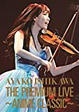 THE PREMIUM LIVE~ANIME CLASSIC~[DVD]
