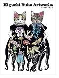 【東京・表参道】ヒグチユウコ『BABEL Higuchi Yuko Artwoks』原画展:2017年4月18日(火)~5月7日(日)