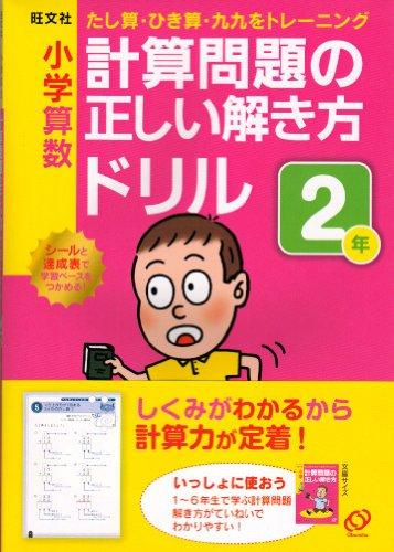 小学算数計算問題の正しい解き方ドリル 2年―たし算・ひき算・九九をトレーニング