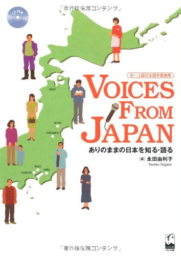 Voices from Japan - ありのままの日本を知る・語るの詳細を見る