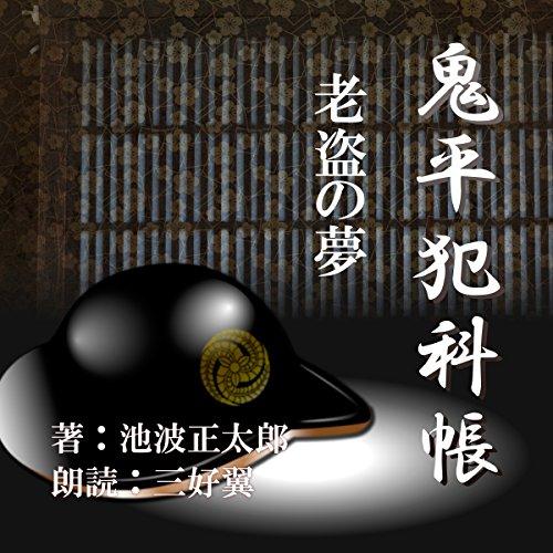 老盗の夢(鬼平犯科帳より) | 池波 正太郎