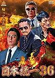 日本統一36[DVD]