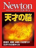 Newton 天才の脳