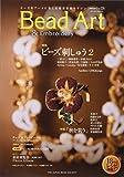 Bead Art 2017年秋号 vol.23 画像