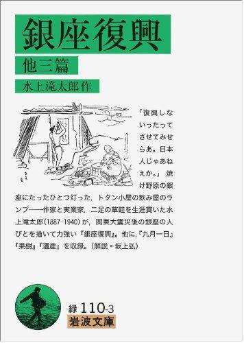 銀座復興 他三篇 (岩波文庫)の詳細を見る