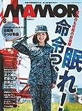 MAMOR(マモル) 2017 年 08 月号 [雑誌] (デジタル雑誌)