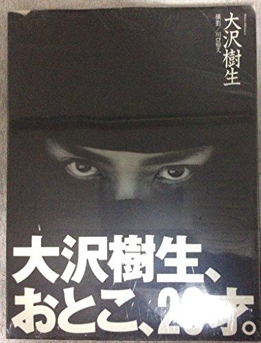 大沢樹生 Trip―大沢樹生写真集