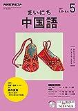 NHKラジオ まいにち中国語 2017年 5月号 [雑誌] (NHKテキスト)