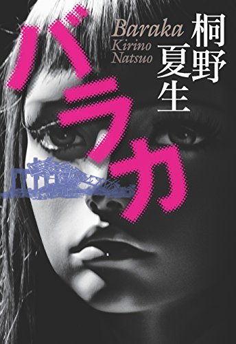 バラカ (集英社文芸単行本)
