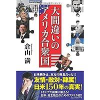 倉山 満 (著) (4)新品:   ¥ 1,200 ポイント:37pt (3%)6点の新品/中古品を見る: ¥ 1,200より