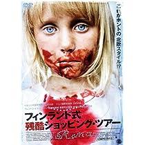 フィンランド式残酷ショッピングツアー [DVD]