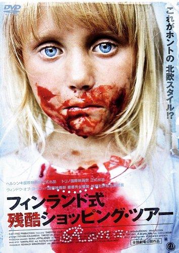 フィンランド式残酷ショッピングツアー [DVD]の詳細を見る
