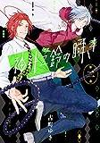 神代三鈴の瞬き(2)(完) (Gファンタジーコミックス)