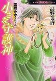 霊感ママシリーズ 小さな守護神 (HONKOWAコミックス)
