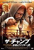 サミュエル・L・ジャクソン in ザ・チャンプ 伝説のファイター[DVD]