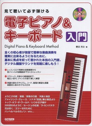 見て聴いて必ず弾ける/電子ピアノ&キーボード入門 (レッスンCD付)