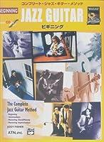 タブ譜付 コンプリートジャズギターメソッド ビギニング 模範演奏CD付