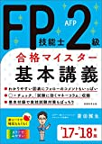 FP技能士2級・AFP 合格マイスター 基本講義 '17−'18年