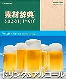 素材辞典 Vol.214 ドリンク&アルコール編