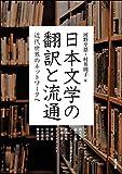 日本文学の翻訳と流通―近代世界のネットワークへ (アジア遊学216)