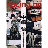 Racing on (レーシングオン) 2007年 10月号 [雑誌]