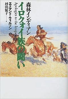 イロクォイ族の闘い