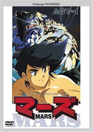 マーズ ACT-1 [DVD]