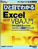 ひと目でわかる EXCEL VBA入門 (マイクロソフト公式解説書)