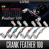 【リブレ/LIVRE】 CRANK Feather 100 (クランクフェザーハンドル 100)